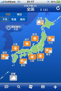 ウェザーニュース タッチ-日本全国天気