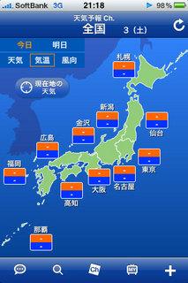 ウェザーニュース タッチ-日本全国気温