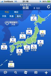 ウェザーニュース タッチ-日本全国風向