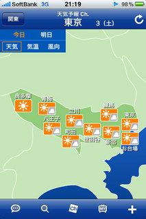 ウェザーニュース タッチ-都道府県の天気