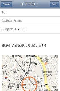 地図メール イマココ-メール画面