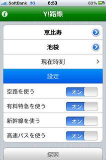 Yahoo! 路線情報-Y!路線2