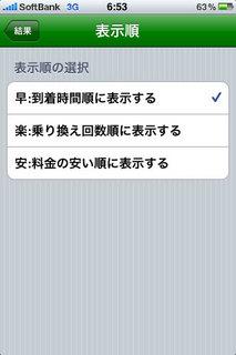 Yahoo! 路線情報-表示順