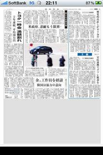 産経新聞-フリック