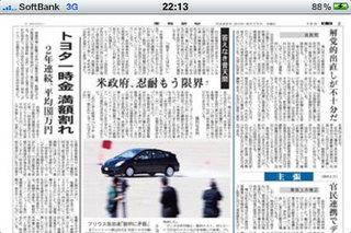 産経新聞-回転