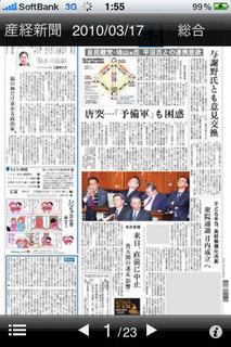 産経新聞-設定タップ