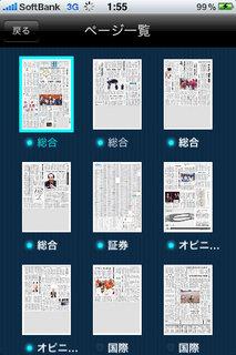 産経新聞-紙面一覧