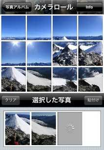 AutoStitch Panorama-カメラロール