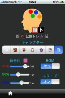 瞬間記憶トレ4_320x480-75.jpg